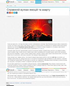 Статья на новостной портал. Обзор игрового сайта.
