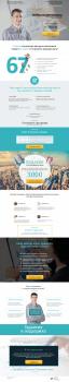 Landing Page вебинара
