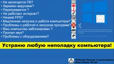 Ремонт и Настройка компьютеров и ПО