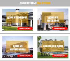 Магазин для Строительных компаний