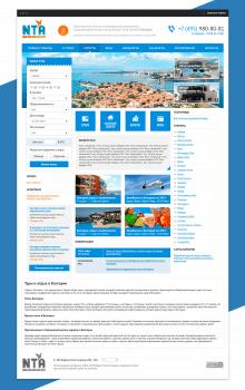 Тур-агенство NTA Travel