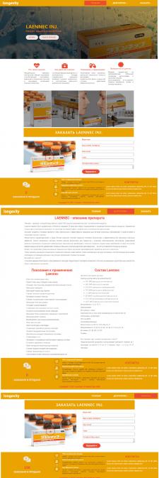 Лендинг 3-х страничник медицинского препарата
