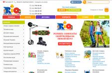Наполнение интернет-магазина  детских товаров RIO