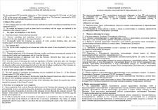Перевод генерального договора