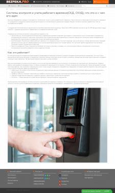 Системы контроля и учета рабочего времени(СКД, СКУ