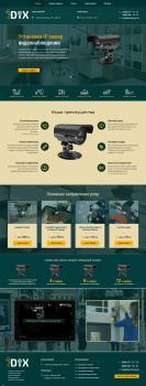 сайт продажи IP камер