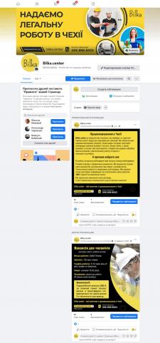 Упаковка бизнес странички в facebook