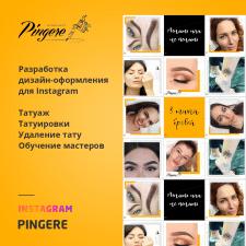 Оформление Instagram для Pingere