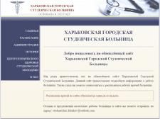Харьковская городская студенческая больница