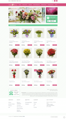 Iнтернет-магазин Family-Flowers
