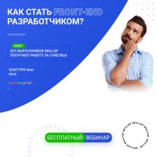 Рекламный креатив для компании SkillUp