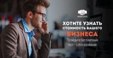 Рекламная компания ARBCONS