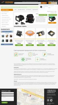 Ledpromax.ru - интернет-магазин