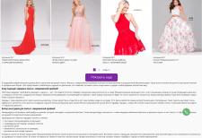 Статья о платьях с американской проймой