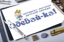 Логотип для интернет-магазина детской одежды