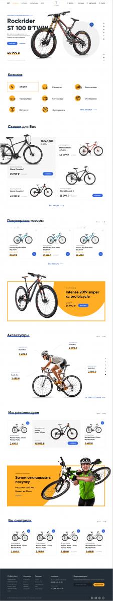 Дизайн интернет магазина велотоваров
