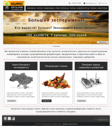 "Сайт ""Humic Fertilizers Technology"""