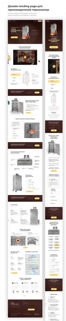 Дизайн landing page для производителей термокамер