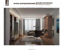 Дизайн и создание сайта Игоря Барциховского