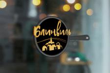 Логотип для сети бистро — Блинвиль