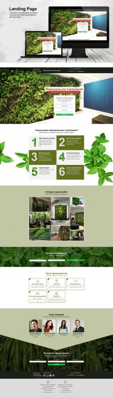 Лендинг Вертикальное озеленение