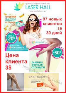 Лазерная эпиляция Laser Hall (Одесса)
