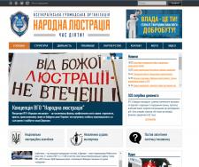 "Сайт ""Народна люстрація"""