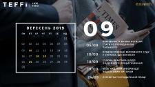 Розробка календаря компанії