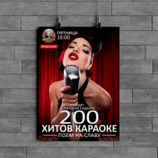 """Афиша для вечеринки """"200 хитов караоке"""""""