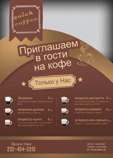 Макет листовки кофейни