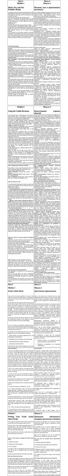 EN-RU | ИНТИМ, Перевод текстов интимной тематики