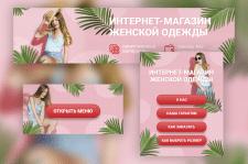 Оформление группы вконтакте для интернет магазина