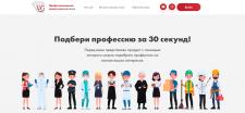 Сайт подбора профессий VGPorail