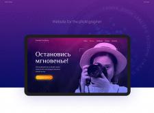 Сайт для представления услуг фотографа