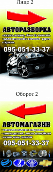 "Штендер ""Автомагазин, Авторазборка"""