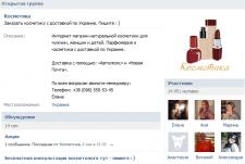 vk.com/kosmetika_odessa