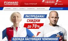 Разработка функционала сайта forward-sport.ru