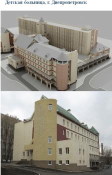 Детская больница, Днепропетровск