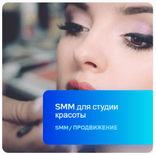 SMM beauty салона