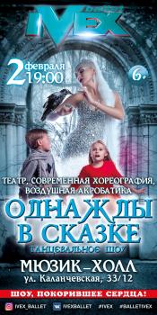 """Афиша для """"IvexBallet"""""""