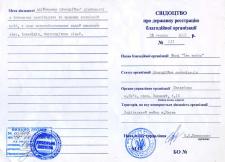 Регистрация неприбыльных организаций