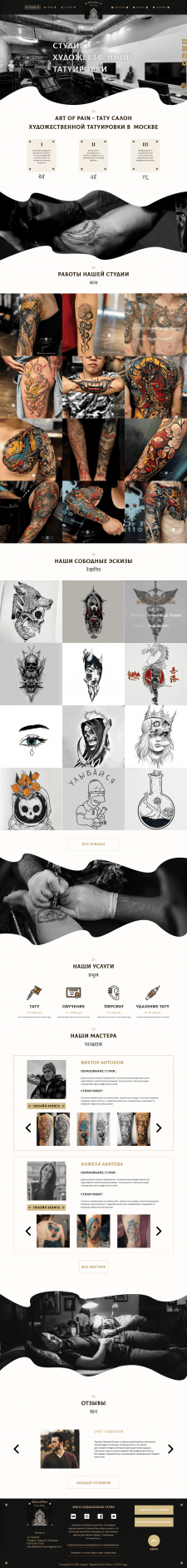 Queen of pain — дизайн сайта