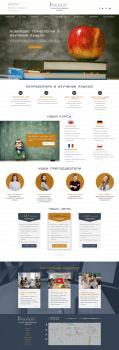 Лендинг школы иностранных языков