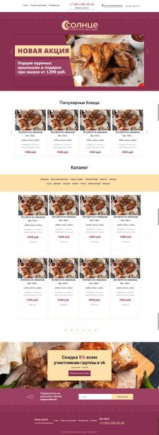 """Верстка онлайн магазина по заказу шашлыка """"Солнце"""""""