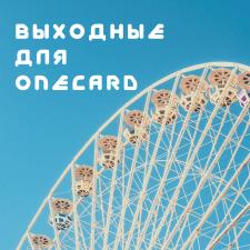 Щотижневі розсилки для ONECARD