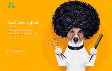 Свiт Зоо Грум — Зоосалон в Киеве