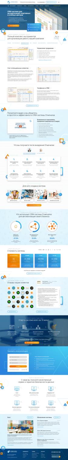 Редизайн главной страницы сервиса Отмечалка