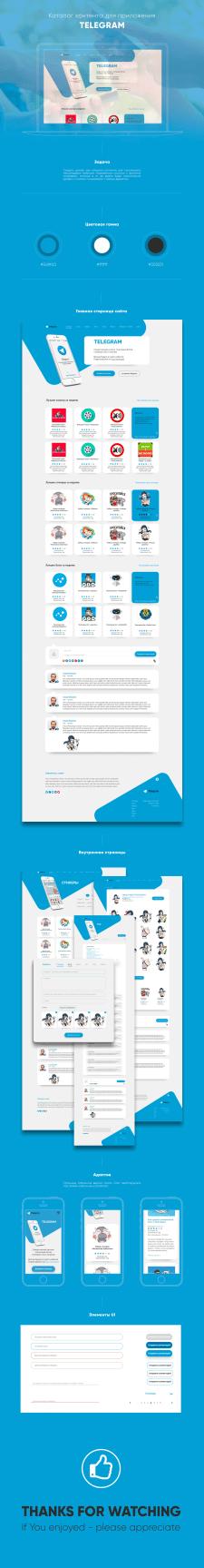 Дизайн для каталога контента для Телеграм