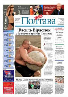 Газета (первая полоса)