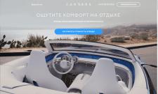 Запуск Google ADS для Аренды авто в Барселоне
